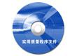 实用质量程序文件(光盘) 学习资料