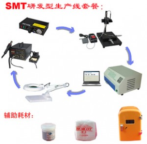 SMT研发型套餐 点胶机+贴片机+回流焊+台灯