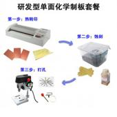 PCB简易制版系统=制板机+蚀刻机+台钻