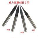 雕刻机专用雕刻刀/PCB雕刻刀/线路板雕刻刀